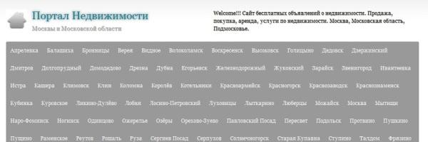 Портал Недвижимости Щелково Фрязино