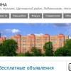 Портал объявлений Щелковского района